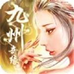 九州奇缘仙侠幻梦官网正版