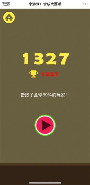 西瓜拼拼乐游戏安卓最新版