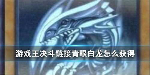 游戏王决斗链接青眼白龙怎么获得 青眼白龙获得方法