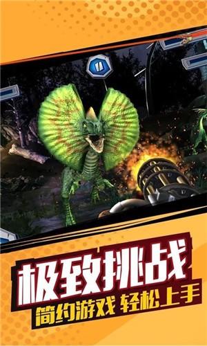 恐龙总动员致命猎人安卓版下载