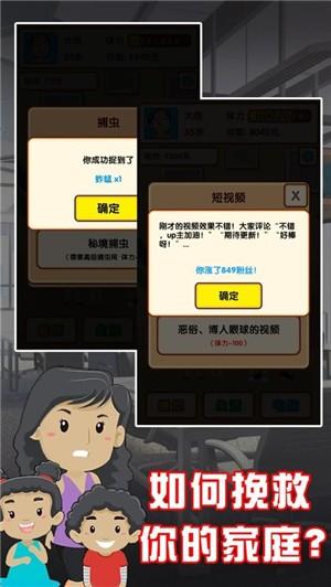 中年大叔失业模拟器中文版