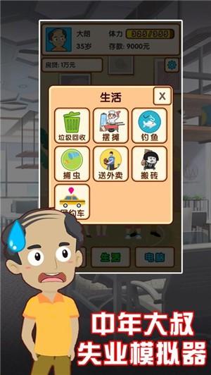 中年大叔失业模拟器ios中文版