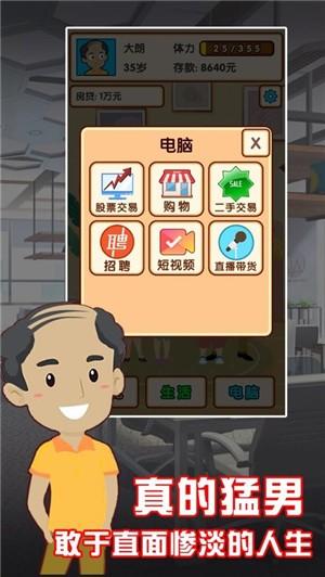 中年大叔失业模拟器中文版下载