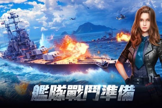 战舰出击无畏官方安卓版下载