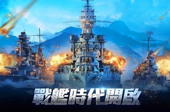战舰出击无畏官方安卓版