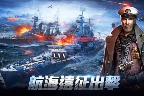 战舰出击无畏安卓版下载