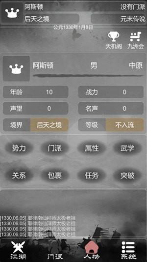 炙热江湖无限元宝版