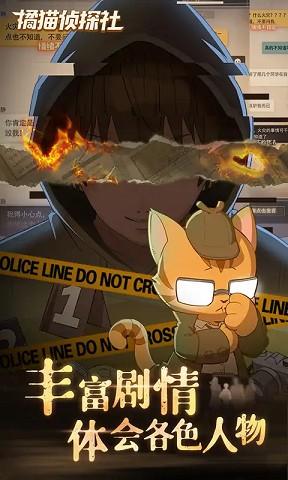 橘猫侦探社破解版下载