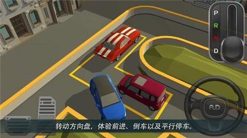 停车世界3d无限货币版下载