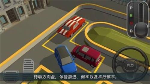 停车世界3d破解版下载