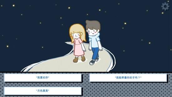 拣爱2中文版