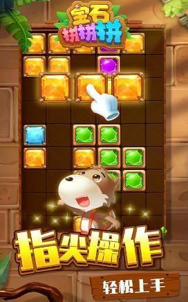 宝石起源小游戏下载