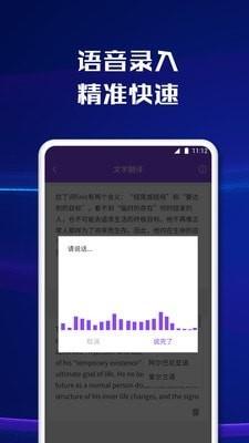 智能文字扫描app