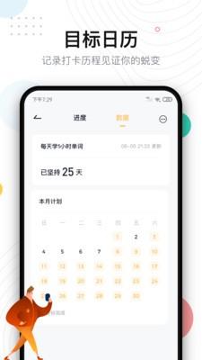 自律打卡app下载