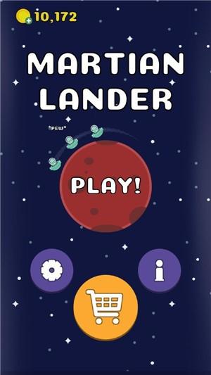 火星人登陆器官方版安卓版