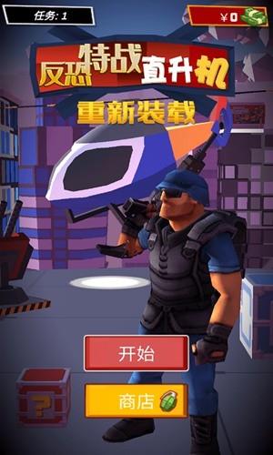 反恐特战直升机游戏下载