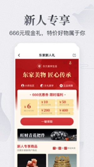 东家app安卓版