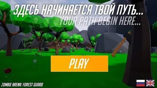 僵尸竞技场森林守卫游戏下载