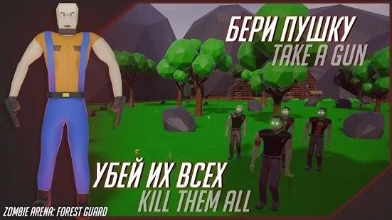 僵尸竞技场森林守卫手机版