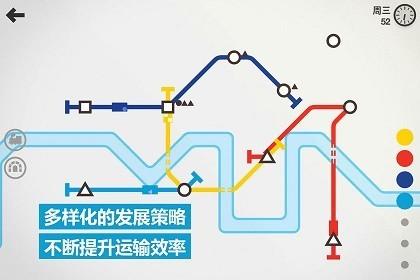 模拟地铁完整版下载