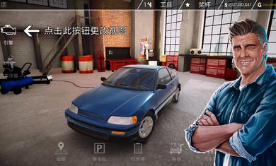 汽车修理工模拟手机版中文版
