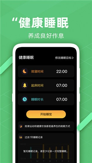 走路悦步计步精灵app下载