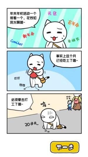 白猫与冰之城下载