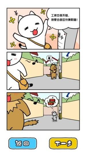 白猫与冰之城中文版