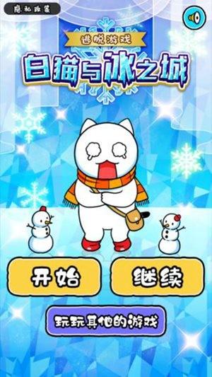 白猫与冰之城密码版