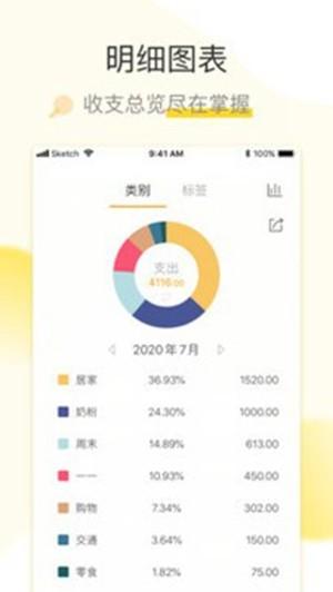 松鼠记账本app