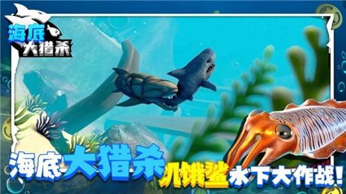 海底大猎杀手机版免费版下载
