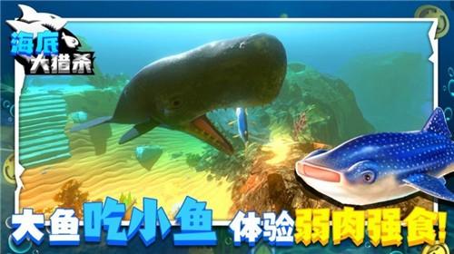 海底大猎杀手机版下载安装