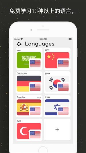 旅行学习语言ios版下载
