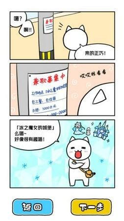 白猫与冰之城汉化版下载