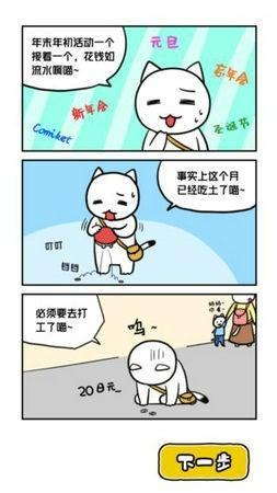 白猫与冰之城中文版下载