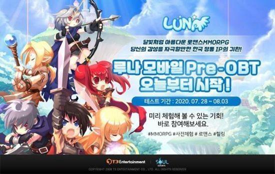 LunaM ph游戏下载