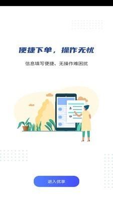 优享服务app