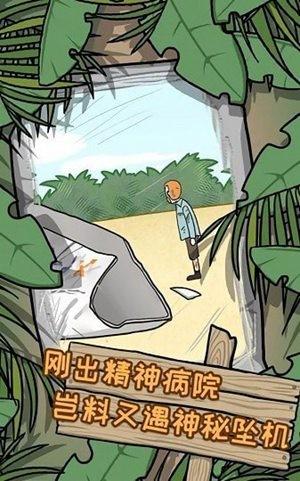 孤岛冒险记最新版