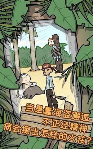 孤岛冒险记安卓版