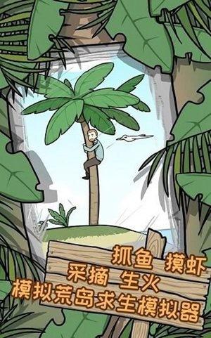 孤岛冒险记游戏下载