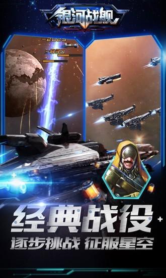 银河战舰无限氪晶版下载
