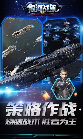 银河战舰破解版下载