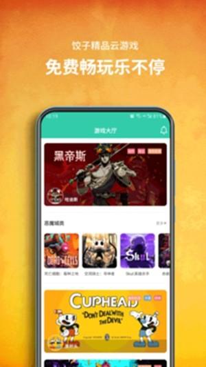 饺子云游戏app下载安装