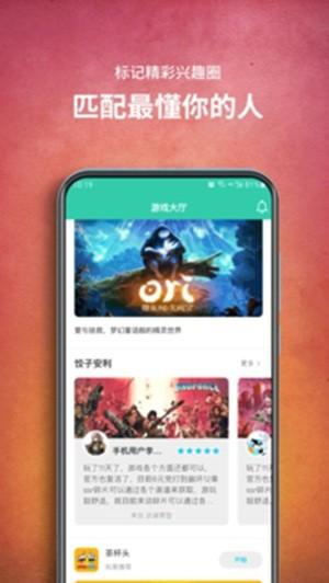 饺子云游戏app下载苹果版