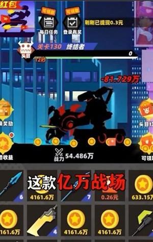 亿万战场游戏下载