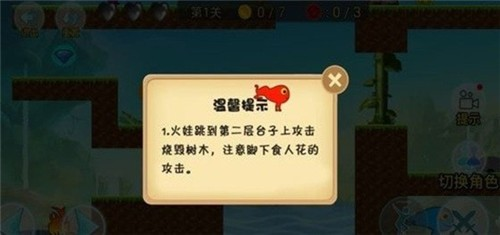 红黄蓝冒险游戏下载