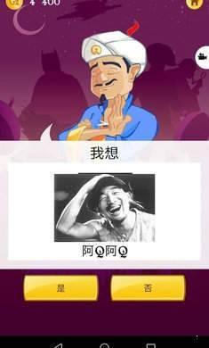 网络天才app汉化中文版下载