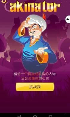 网络天才app汉化中文版
