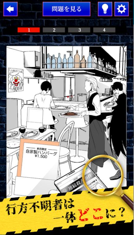 完美犯罪配方中文版下载
