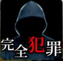完美犯罪配方中文版汉化版